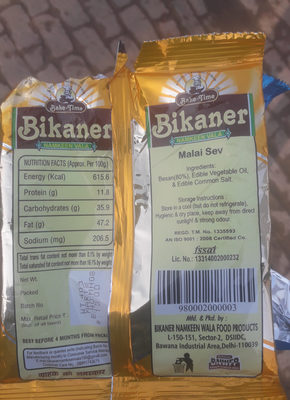 Bikaner Namkeen wala - Ingredients - en