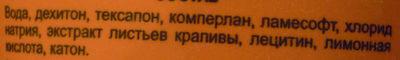 Биолит — Концентрат с экстрактом листа крапивы - Ingredients