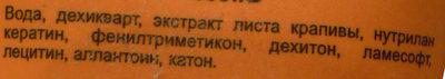 Биолит — Маска с экстрактом листа крапивы - Ingredients - ru