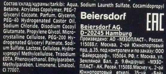 Гель для душа «Заряд чистоты» - Ingredients
