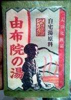 由布院の湯 - 名湯編 - 自宅湯原料 - 入浴 ? ? ? - Product