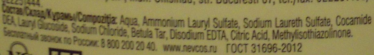 Дегтярное - Ingredients - ru