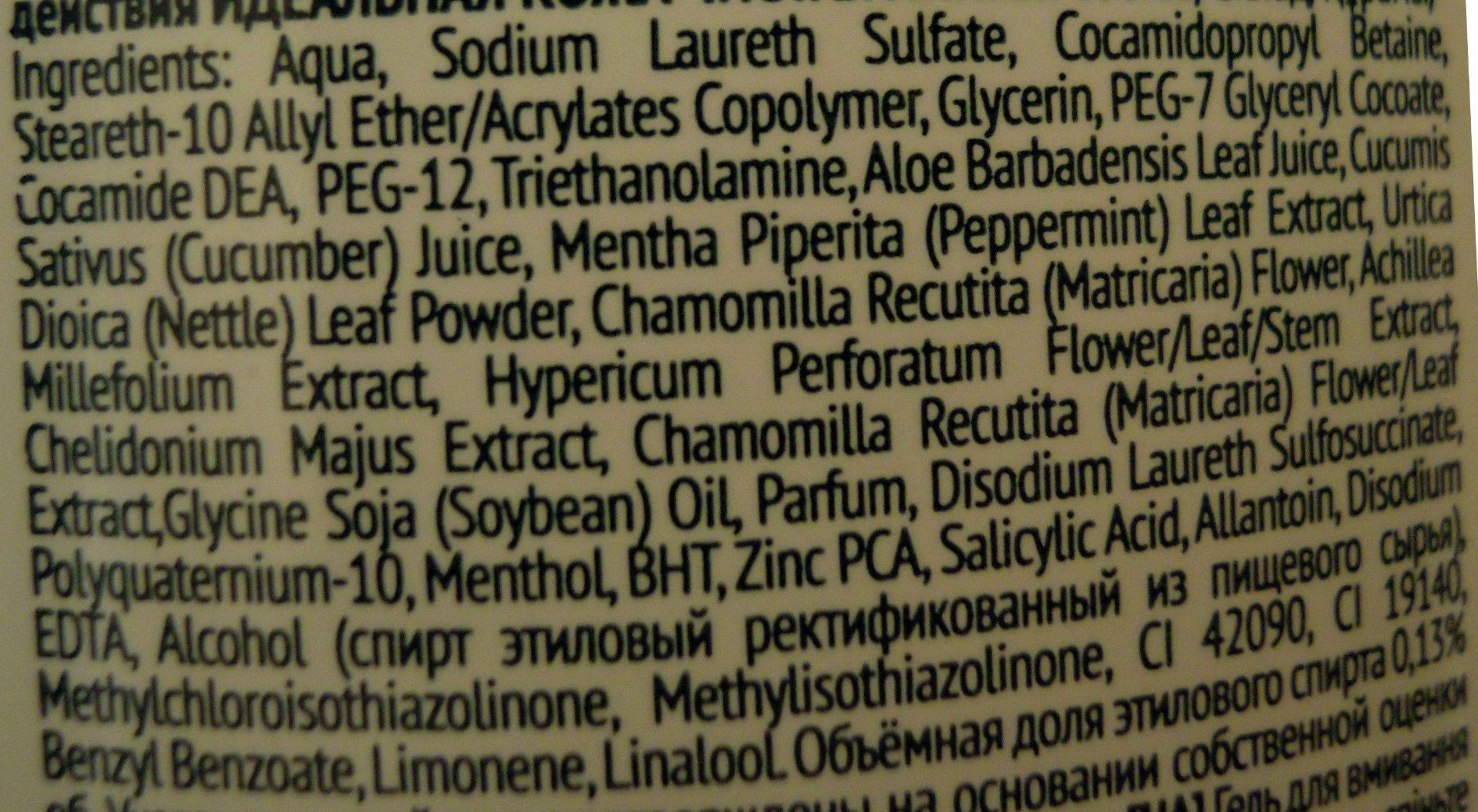 Идеальная кожа - Ingredients - ru