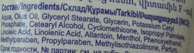 Крем после бритья с витамином F - Ingredients - en