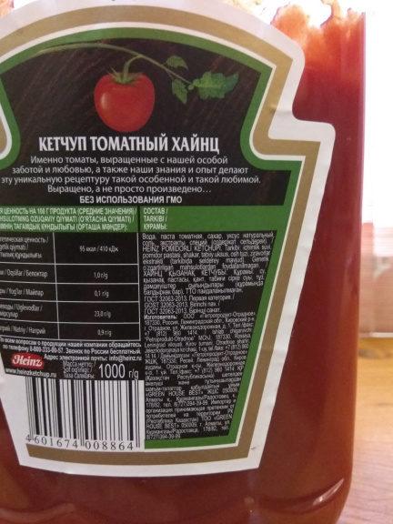 Кетчуп томатный Хайнц - Ingredients - ru