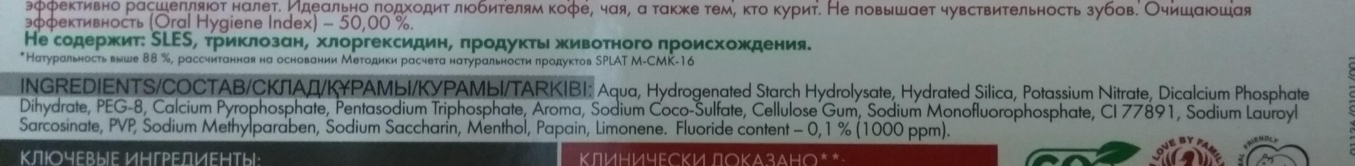 Зубная паста серии Professional «SPLAT (СПЛАТ) White Plus / Отбеливание плюс» - Ingredients - ru