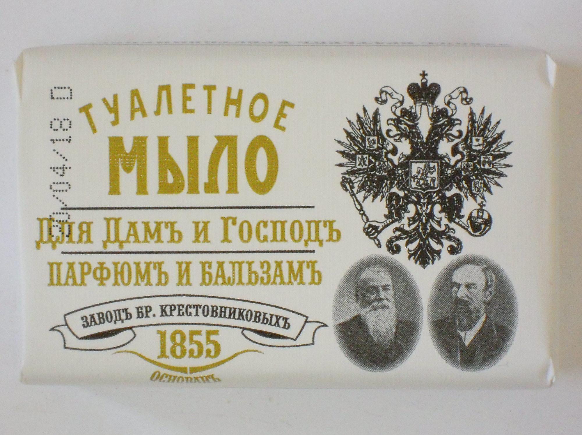 Туалетное мыло Для Дамъ и Господъ Парфюмъ и бальзамъ - Product - ru