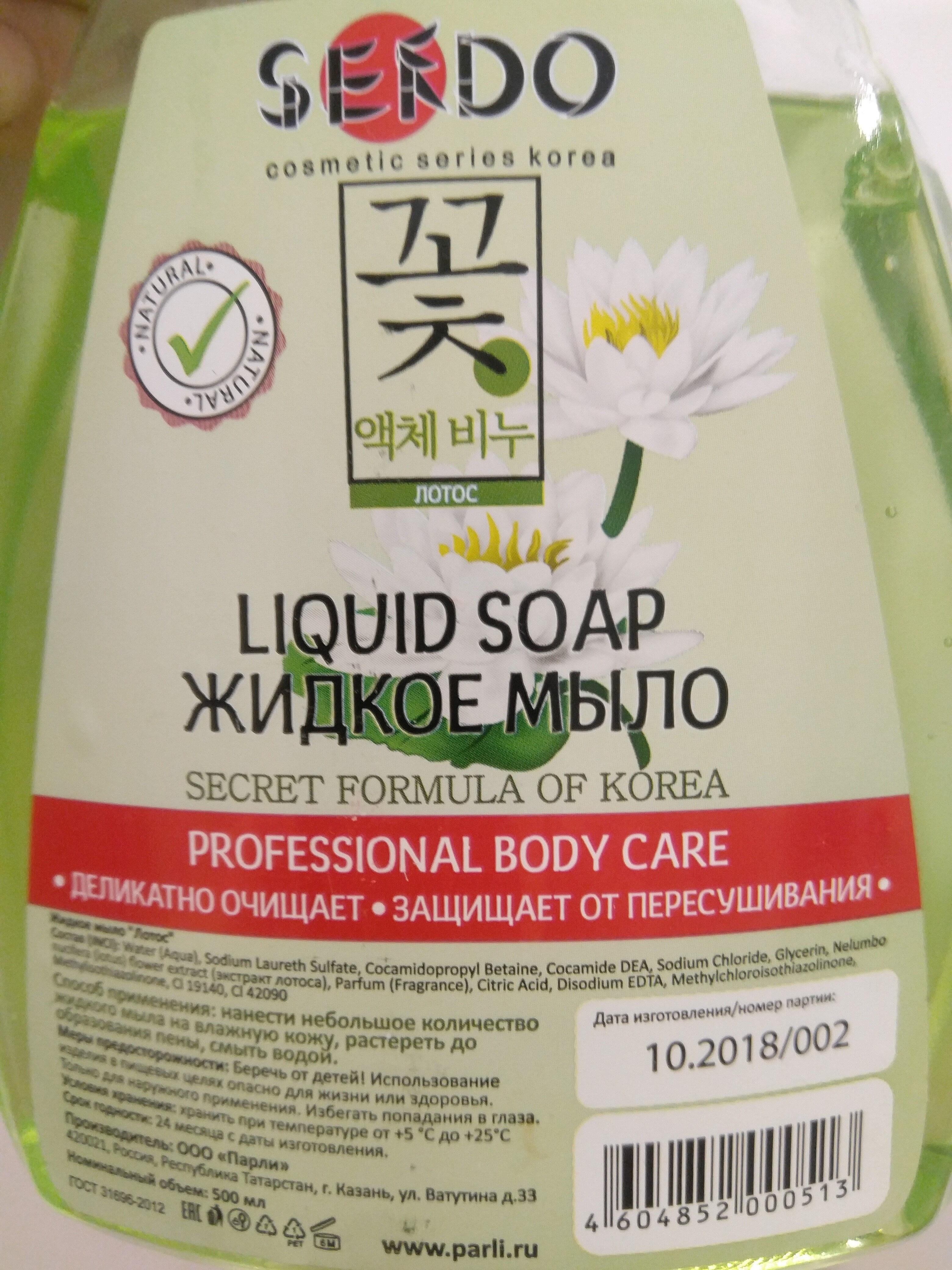"""Жидкое мыло """"Лотос"""" - Product - en"""