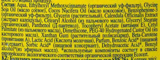 Молочко защитное для загара для детей - Ingredients - ru