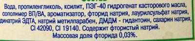 Защита от кариеса - Ingredients - ru