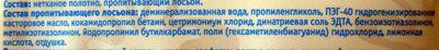антибактериальные влажные салфетки - Ingredients - ru