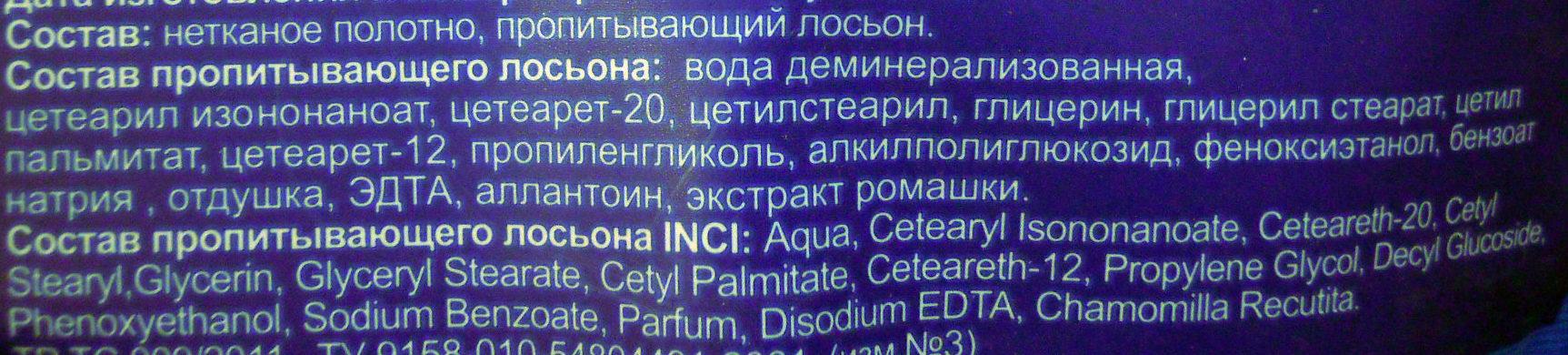 Влажная туалетная бумага - Ingredients - ru