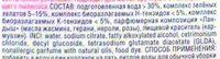 Концентрированное универсальное средство для пола аромамагия - Ingredients - ru