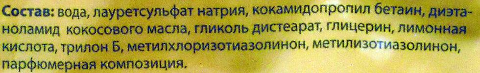 Жидкое мыло «Ваниль» - Ingredients