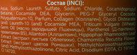 Шампунь «Живая формула» (Лошадиная) - Ingredients - ru