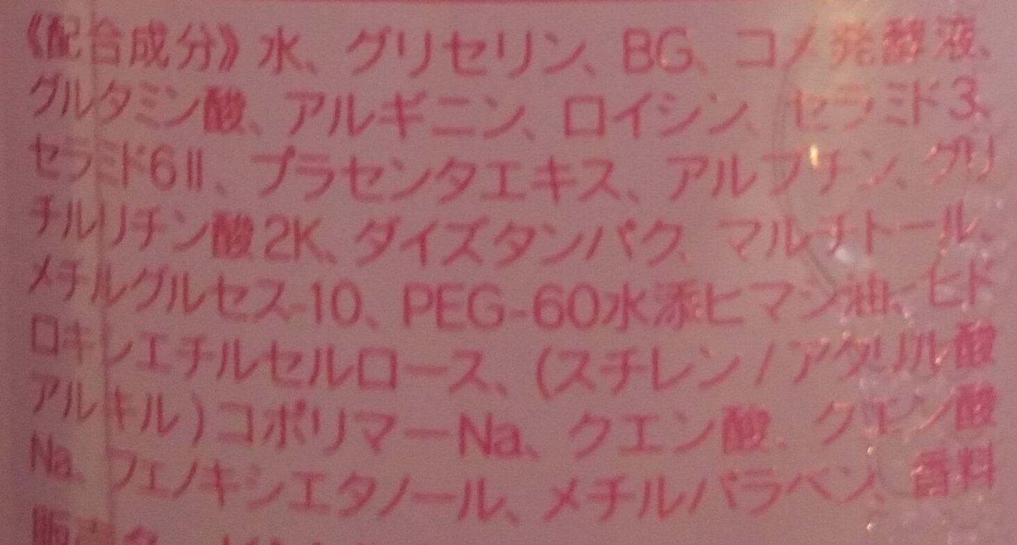 日本酒の化粧水 高保湿 - Ingredients - ja