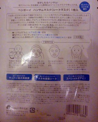 Handsome mask - Ingredients - ja