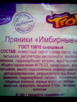 Pierniki - Ingredients - ru