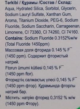 Зубная паста Aquafresh Мягко-Мятная - Ingredients