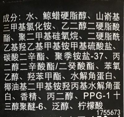 奢极黑金修护发膜 - Ingredients - zh
