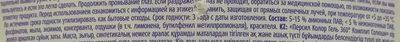 """Средство для стирки жидкое """"Персил Колор Гель 360° Комплит Солюшн"""" - Ingredients"""